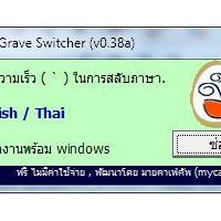 MyCafeCup Grave Accelerator (แก้ปัญหา การสลับภาษา ด้วยปุ่ม Grace ให้เร็วขึ้น)