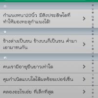 ThaiFunQuiz 2 (คลังคำถามอะไรเอ่ย)