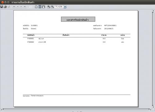 โปรแกรมเอกสารใบเบิกสินค้า BanBan Stock
