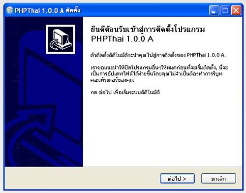โปรแกรมจำลองเซิร์ฟเวอร์ PHPThai
