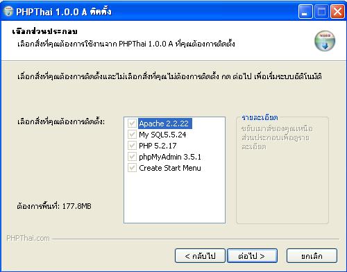 โปรแกรมเว็บเซิร์ฟเวอร์ PHPThai Localhost