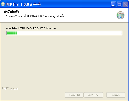 PHPThai Localhost (โปรแกรมจำลองเซิร์ฟเวอร์ PHPThai) :