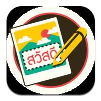 Text2 (App เขียนข้อความบนรูป iPhone)