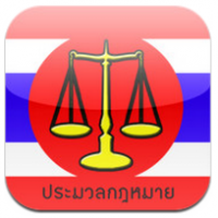 Code of the Kingdom of Thailand (App ประมวลกฎหมาย ราชอาณาจักรไทย)
