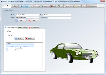 โปรแกรมบริหารร้านคาร์แคร์ CarCare Management Systems