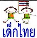 ThaiKids (App แบบฝึกทักษะ เด็กไทย) :