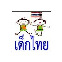 ThaiKids (App แบบฝึกทักษะ เด็กไทย)