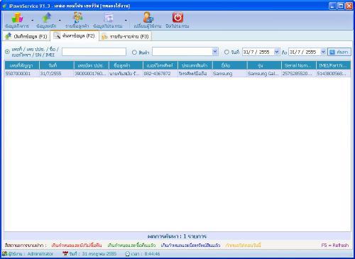 iPawnService (โปรแกรมฝากขาย โปรแกรมจำนำ) :