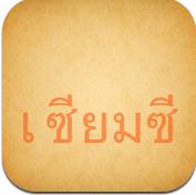 เซียมซี (App เสี่ยงเซียมซีรายวัน) :