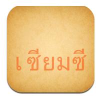 เซียมซี (App เสี่ยงเซียมซีรายวัน)