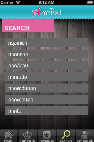 Jaew Pa Gin (App แจ๋วพากิน) :