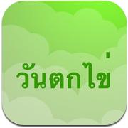App วันตกไข่ คํานวณวันไข่ตก :