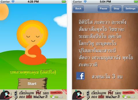 App บทสวดพุทธคุณ สวดอิติปิโส