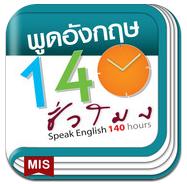 พูดอังกฤษ 140 ชั่วโมง (App ฝึกพูดภาษาอังกฤษ) :