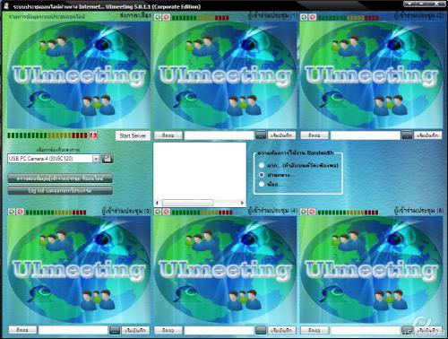 โปรแกรม ระบบประชุม ออนไลน์ (UI meeting Multi Points Video/Audio Conference Over Internet) :