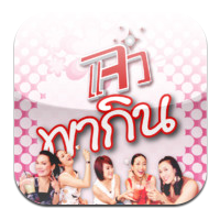 Jaew Pa Gin (App แจ๋วพากิน)
