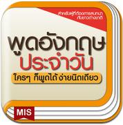 Daily Speaking English (App ฝึกภาษาอังกฤษ) :