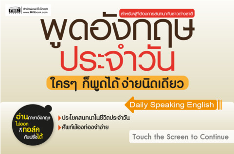 App ฝึกภาษาอังกฤษ