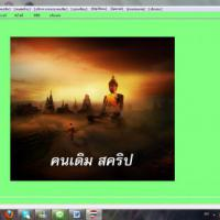 Pirch98 Thai EditiOn (โปรแกรมพูดคุย Pirch ภาษาไทย)