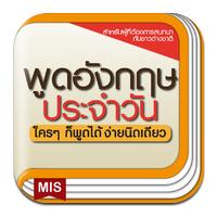 Daily Speaking English (App ฝึกภาษาอังกฤษ)