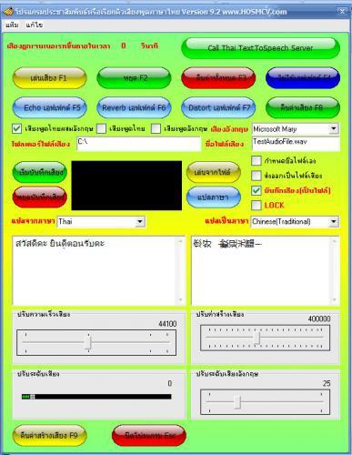 ThaiTextToSpeech Systems (โปรแกรมประชาสัมพันธ์ โปรแกรมเรียกคิว)