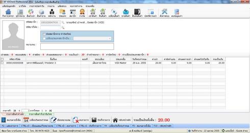 KP VDOrent Professional (ระบบร้านเช่าวีซีดี ระบบร้านเช่าวีดีโอ ร้านเช่าดีวีดี) :
