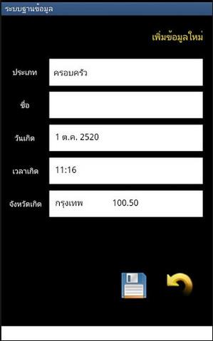 โหราศาสตร์ไทย