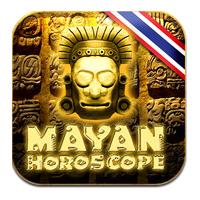 Mayan Horoscope (App พยากรณ์ ทำนายดวง)