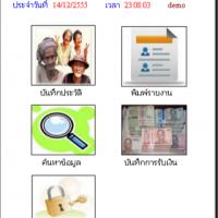 OBT (โปรแกรม บริหารจัดการข้อมูล เบี้ยยังชีพ เบี้ยผู้สูงอายุ)