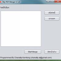 My PDF Merger (โปรแกรม รวมไฟล์เอกสาร PDF ฟรี)