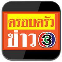 ครอบครัวข่าว 3 (App ครอบครัวข่าว 3 Krobkruakao)