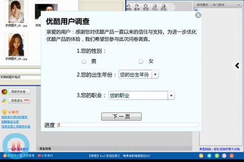 โปรแกรมจีน XiuXiu แต่งรูป บน PC