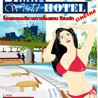 Prima World Hotel (โปรแกรมโรงแรม บริหารโรงแรมและรีสอร์ท)