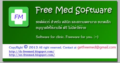 โปรแกรมบริหารคลินิก สถานพยาบาล FreeMed