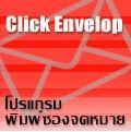 Click Envelop (โปรแกรม พิมพ์ซองจดหมาย หลายขนาด) :