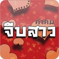 Kamkom Girl Flirt (App คำคมจีบสาว รวม คำคมจีบสาว จีบสาว อย่างมั่นใจ)