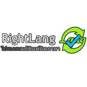 RightLang (โปรแกรม RightLang แก้พิมพ์ผิดภาษา หาก ลืมเปลี่ยนภาษา) :
