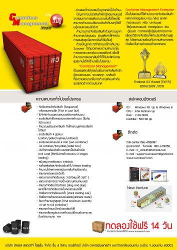 Cargo Optimizer Enterprise (โปรแกรมคำนวณการจัดเรียงสินค้าแบบ 3 มิติ) :