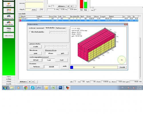 โปรแกรมคํานวณตู้คอนเทนเนอร์ Container Management Enterprise