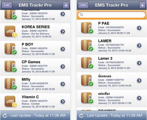 เช็คสถานะ EMS