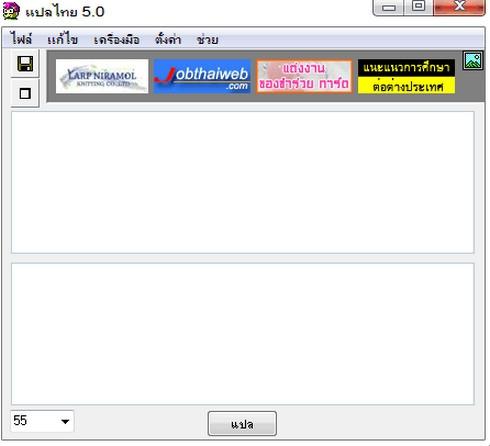 โปรแกรมแปลภาษาอังกฤษเป็นไทย Thai Translator
