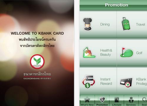 App กสิกรไทย KBank Card