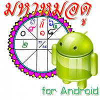 Mahamodo Mobile (App มหาหมอดู ดูดวงแม่นๆ กับ หมอดู บนมือถือ ฟรี)
