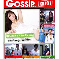 Gossip Star (App กอสซิปสตาร์ อ่านข่าวบันเทิง ส่งตรงถึงคุณ)