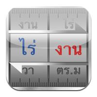 Thai Area Unit Converter (App แปลงหน่วยพื้นที่ ของไทย)