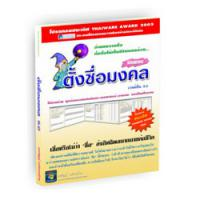 Tungchurmongkol (โปรแกรม Tungchurmongkol ตั้งชื่อมงคล หาชื่อมงคล ดูดวงจากชื่อ)
