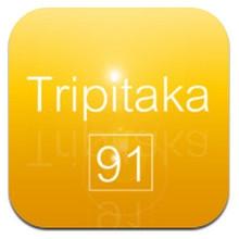 Tripitaka 91 พระไตรปิฎก (โปรแกรม และ App หัวข้อธรรม พระไตรปิฎก) :