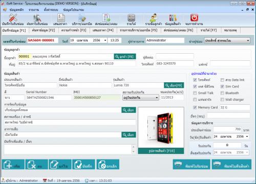 โปรแกรมงานซ่อม ศูนย์บริการ iSoft Service
