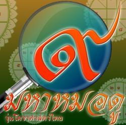 โปรแกรมดูดวง มหาหมอดู (Mahamodo) (โปรแกรมดูดวง โหราศาสตร์ไทย ดีที่สุด ของไทย) :