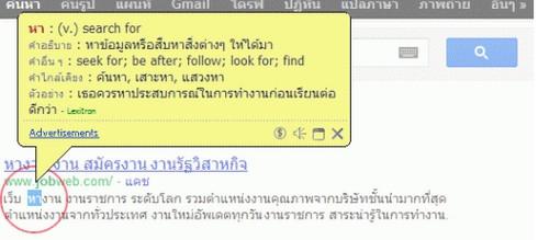 โปรแกรมดิกชั่นนารี แปลอังกฤษเป็นไทย แปลไทยเป็นอังกฤษ